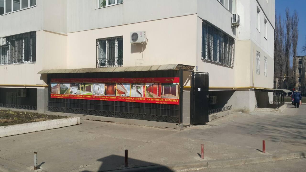 Офис Компании Одесса Спец-Профиль